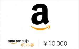 毎月グランプリ受賞の方へはAmazonギフト券1万円分を差し上げます。